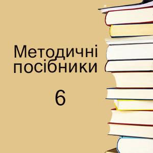6 клас ~ Методичні посібники