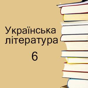 6 клас   Українська література підручники і зошити