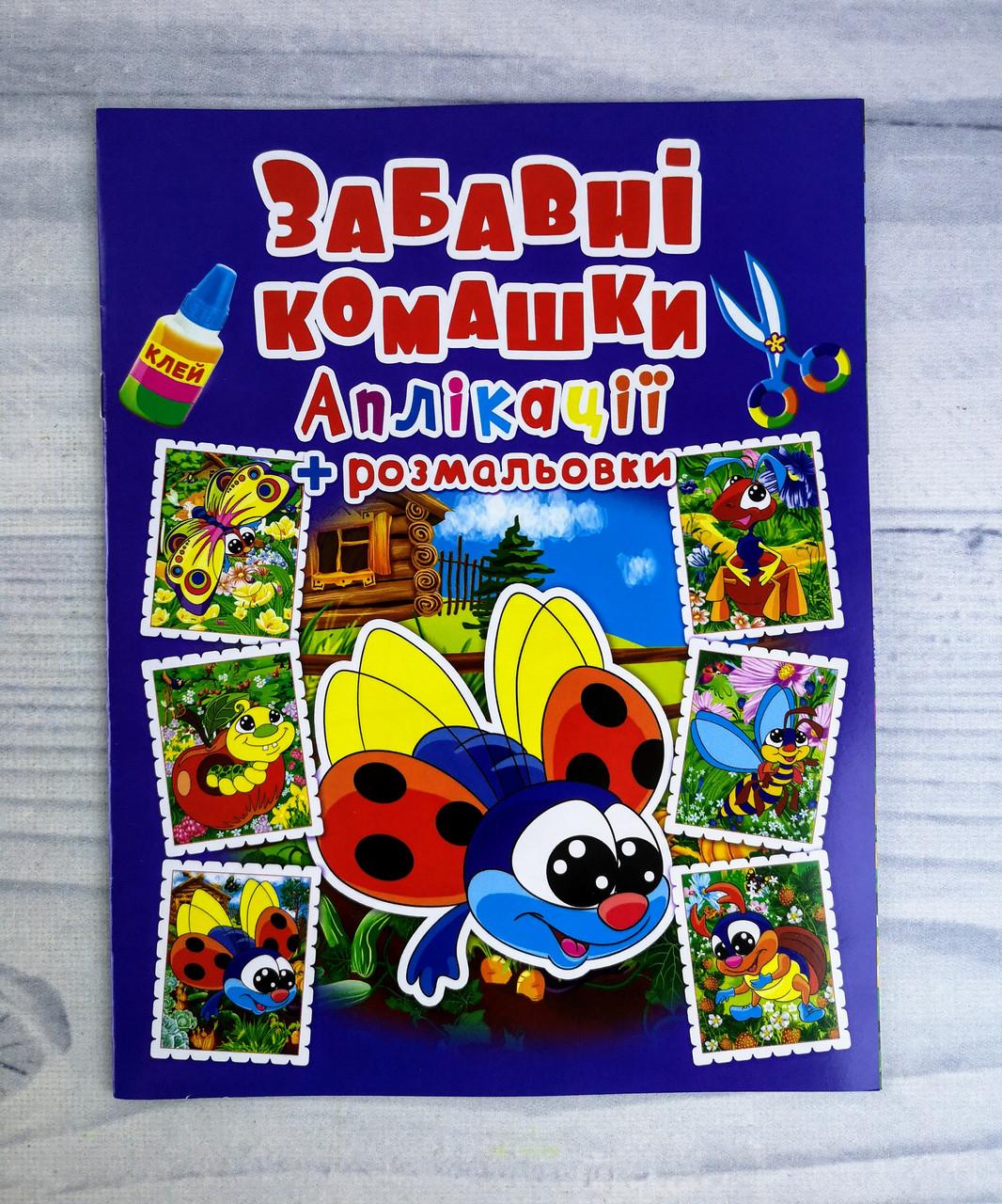 Аппликации + раскраски Забавные букашки (укр. язык) 117535 БАО Украина