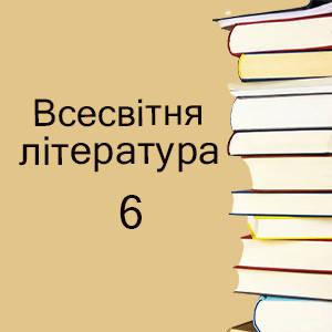 6 клас   Всесвітня література підручники і зошити