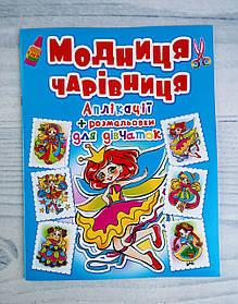 Аплікації + розмальовки Модниця чарівниця синя БАО Україна