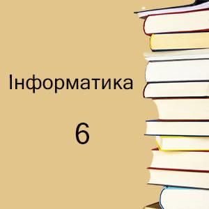 6 клас   Інформатика підручники і зошити