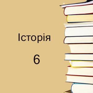 6 клас   Історія підручники і зошити