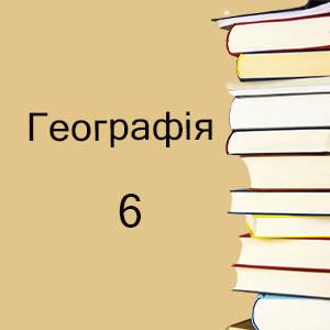 6 клас   Географія підручники і зошити