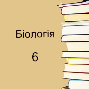 6 клас   Біологія підручники і зошити