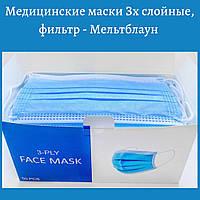 Медицинские маски 3х слойные,с фильтром (МЕЛЬТБЛАУН) с зажимом для носа, в коробке 50шт
