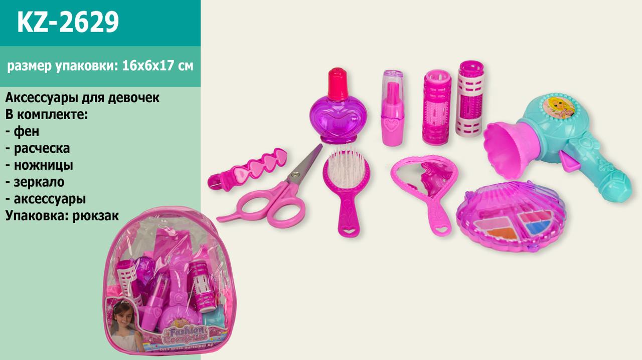 Парикмахерский набор KZ-2629 (1879426) (240шт/2) фен,расчески,ножницы,косметика,аксес,2 цвета,в рюкзаке