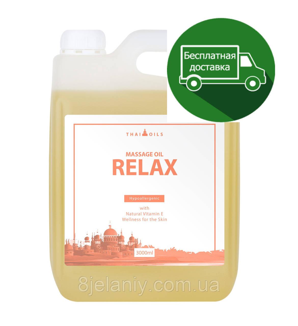 "Массажное масло ThaiOils ""RELAX"" 3 литра"
