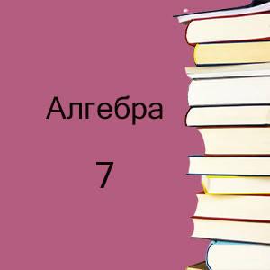 7 клас ~ Алгебра