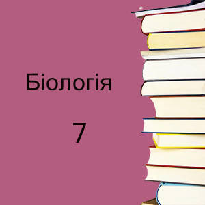 7 клас   Біологія підручники і зошити