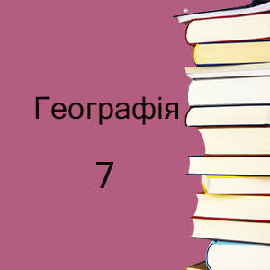 7 клас ~ Географія
