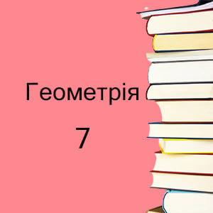 7 клас ~ Геометрія