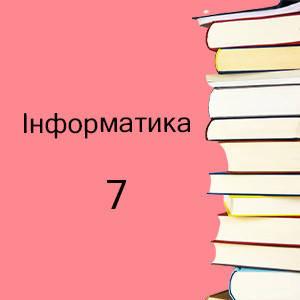 7 клас ~ Інформатика