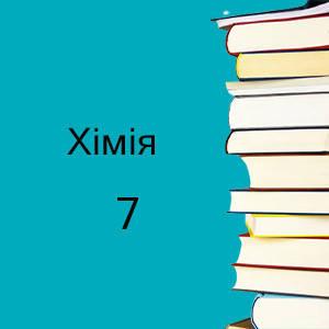 7 клас ~ Хімія