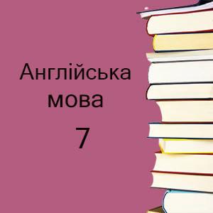 7 клас ~ Англійська мова