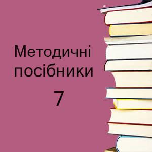 7 клас ~ Методичні посібники