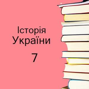7 клас ~ Історія України