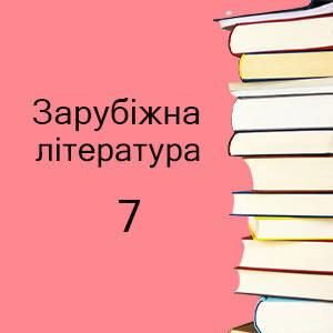 7 клас ~ Зарубіжна література