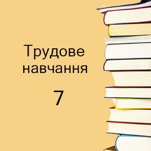 7 клас ~ Трудове навчання