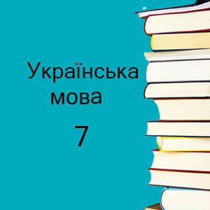 7 клас ~ Українська мова