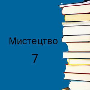 7 клас ~ Мистецтво
