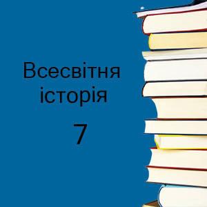 7 клас ~ Всесвітня Історія