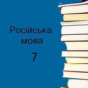 7 клас ~ Російська мова