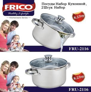 Набор кастрюль Frico FRU-2113, 3.9 л. 2 предмета.