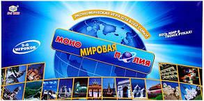 """Игра """"Монополия Мировая"""" SR 2803 R (36/2) в коробке на 2-6 человек, фото 2"""