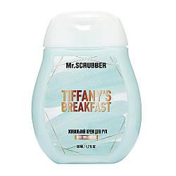 Крем питательный для рук Mr. Scrubber Tiffany's Breakfast 50 мл