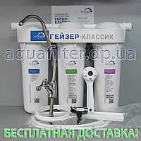 Тройная система очистки воды Гейзер Классик ИВЖ (для жесткой воды, Арагон 2)