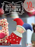 Шьем елочные игрушки. Фольклорная коллекция - Татьяна Максименко (978-5-9908851-2-7)