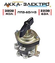Пакетный переключатель ПП3-60/Н3 63А