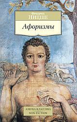 Книга Афоризми. Автор - Фрідріх Ніцше (Абетка)