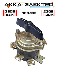 Пакетный выключатель ПВ3-100  100А