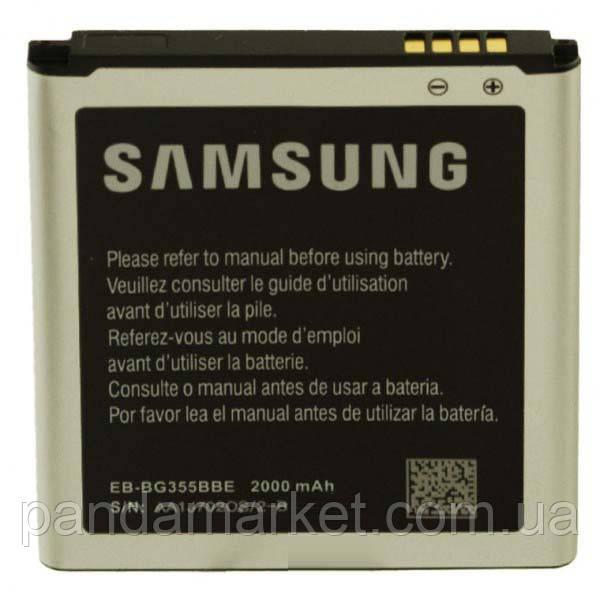 Аккумулятор Samsung EB-BG355BBE 2000mAh G355, i8552 Оригинал