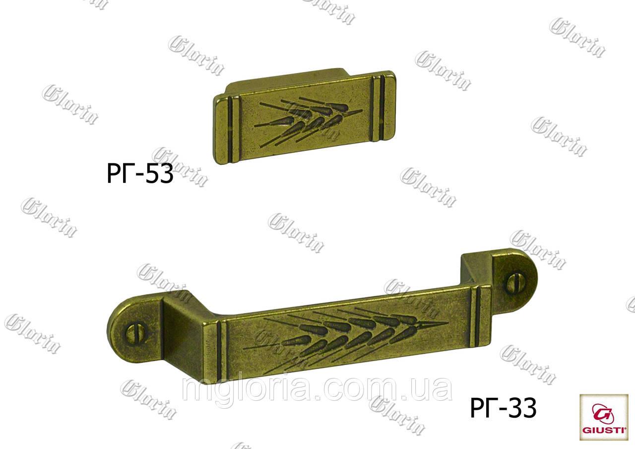 Ручки мебельные РГ-33, РГ- 53