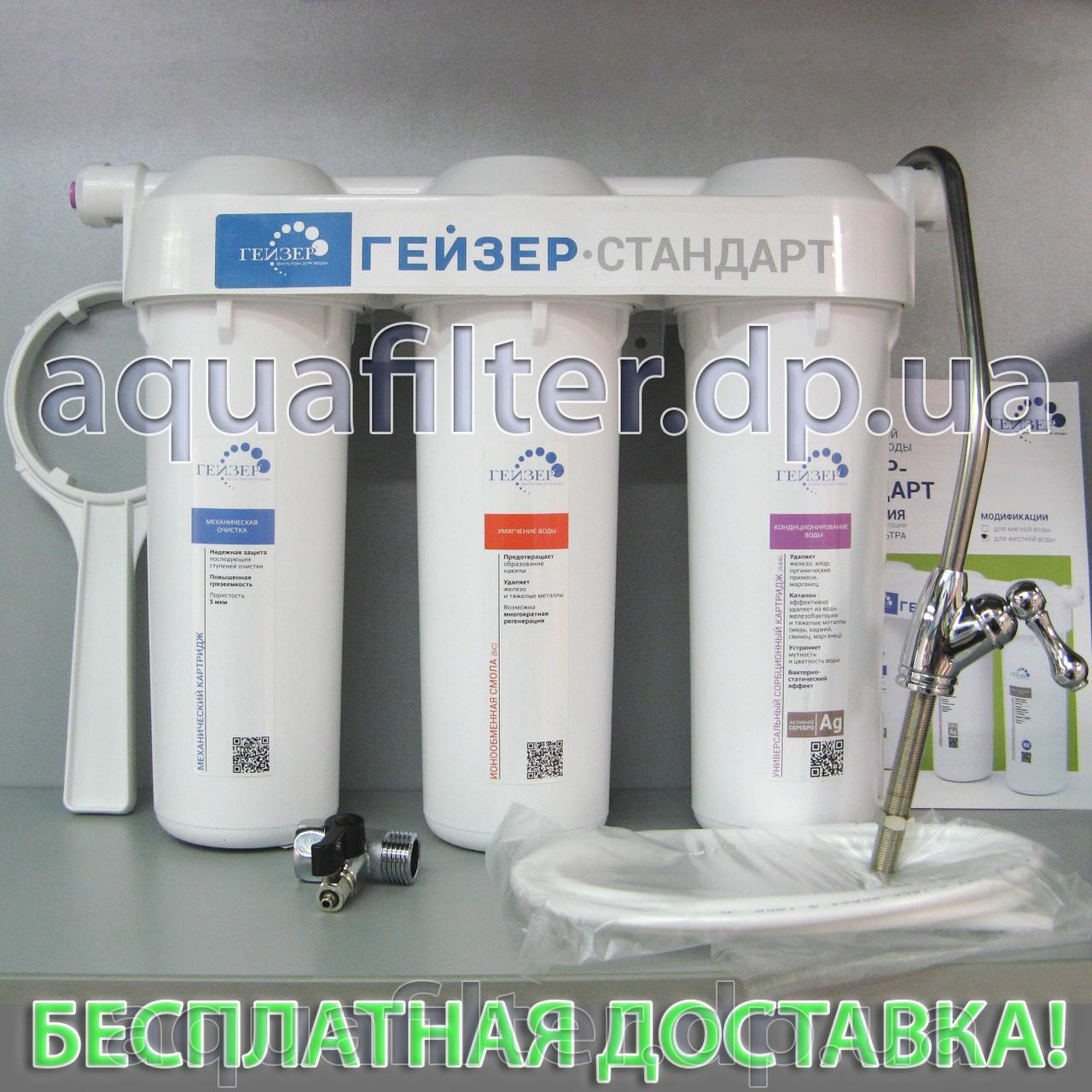 Тройная система очистки воды Гейзер Cтандарт