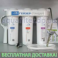 Тройная система очистки воды Гейзер Cтандарт, фото 1