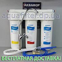 Тройная система очистки воды АКВАФОР Трио Норма Умягчение