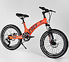 Двоколісний спортивний магнієвий велосипед 20 дюймів CORSO «T-REX» 42674 помаранчевий