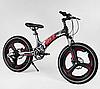 Двоколісний спортивний магнієвий велосипед 20 дюймів CORSO «T-REX» 90860 червоний