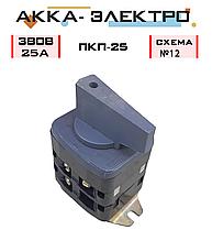 Переключатель кулачковый ПКП-25-11-12 у3 кл.2