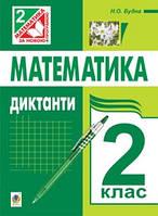 """Математика. Диктанти. 2 клас(""""Богдан"""")"""