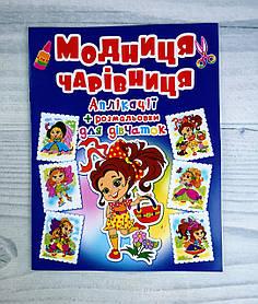 Аплікації + розмальовки Модниця чарівниця блакитна БАО Україна