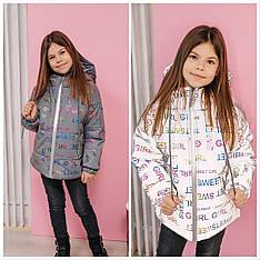 Детская куртка демисезонная для девочки светоотражающая ткань,  Бренда, на рост 128 по 146