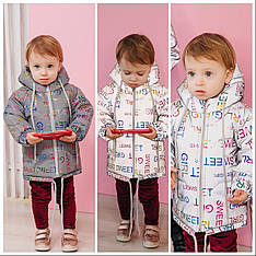 Детская куртка демисезонная для девочки светоотражающая ткань,  Мери, на рост 86 по 104