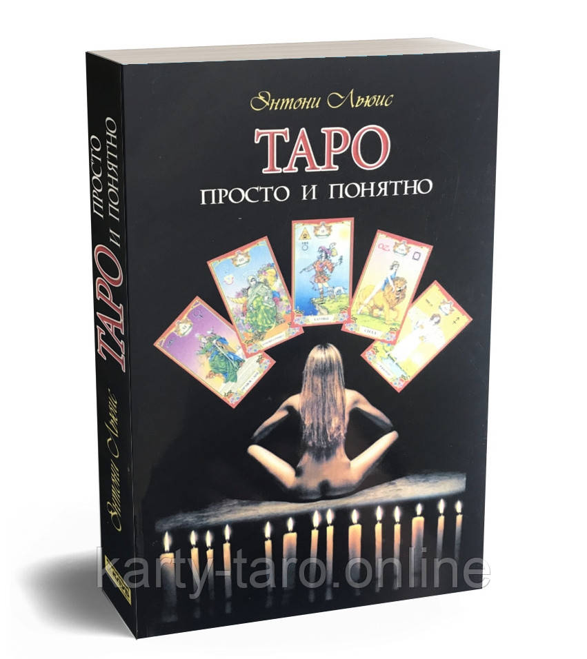 """Книга """"Таро: просто і зрозуміло"""" Ентоні Льюїс"""
