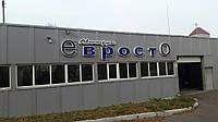 Автосервис европейского качества - Киев