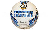 Мяч футзал №4 Ламин. PU FB-1443SALA Premier League (5 сл., сшит вручную)